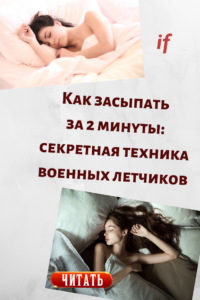 Хитрость, как засыпать быстрее. Идеи, как сделать сон легким и быстро заснуть в любом месте!