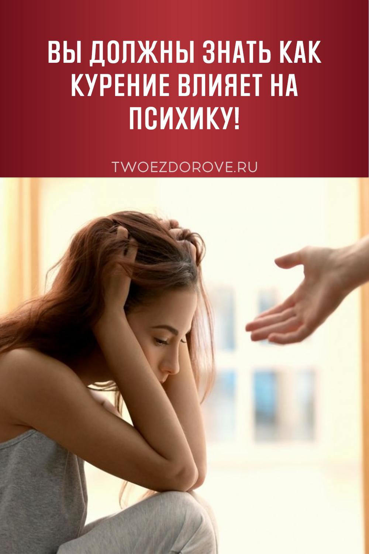 Вы должны знать как курение влияет на психику!