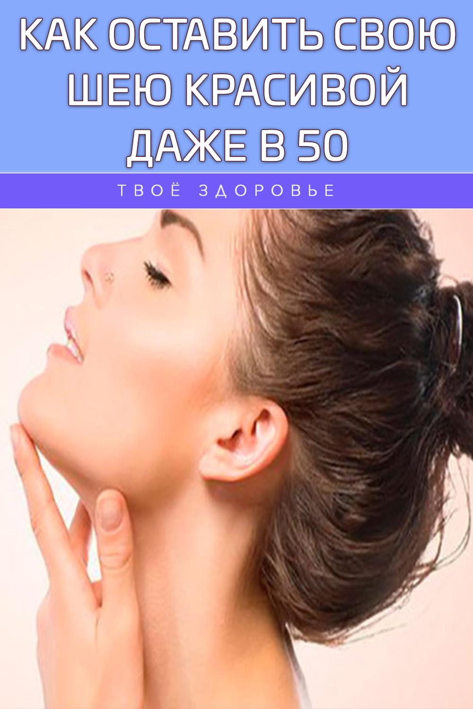 Как оставить свою шею красивой даже в 50