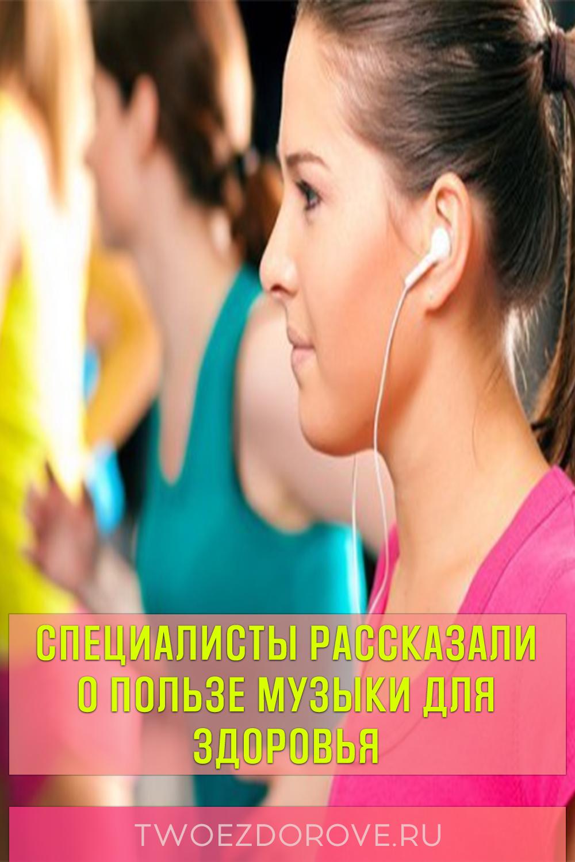 Специалисты рассказали о пользе музыки для здоровья