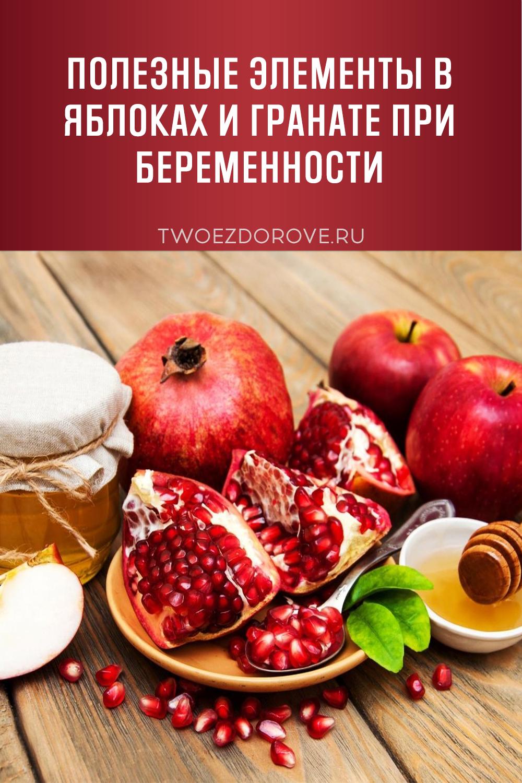Полезные элементы в яблоках и гранате при беременности