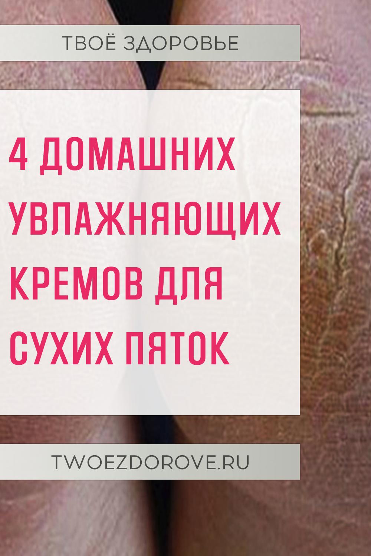 4 домашних увлажняющих кремов для сухих пяток