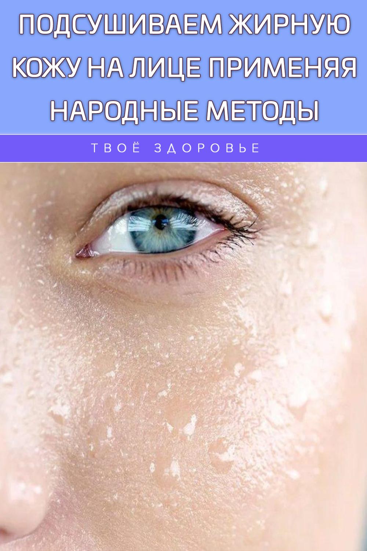 Подсушиваем жирную кожу на лице применяя народные методы
