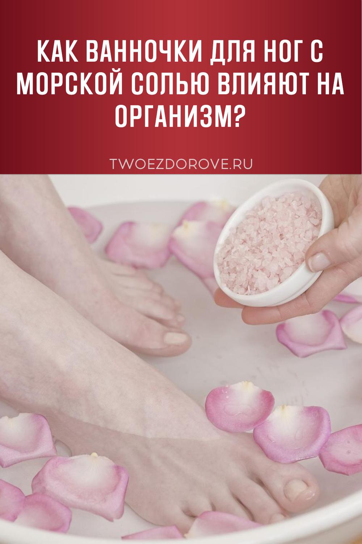Как ванночки для ног с морской солью влияют на организм?
