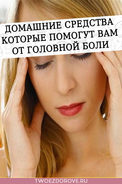 Домашние средства которые помогут вам от головной боли