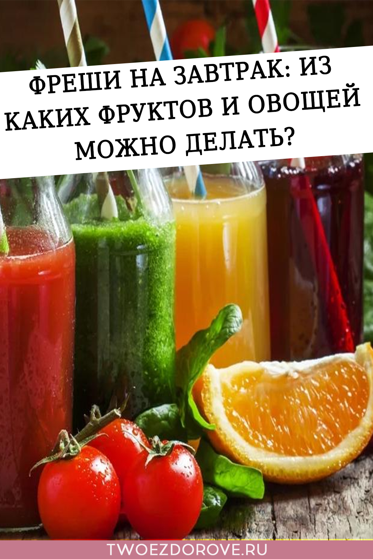 Фреши на завтрак: из каких фруктов и овощей можно делать?