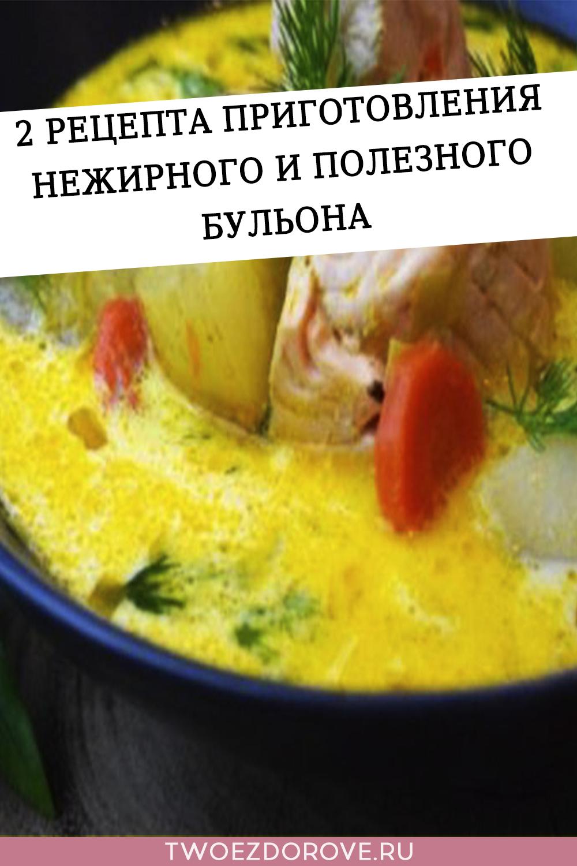 2 рецепта приготовления нежирного и полезного бульона