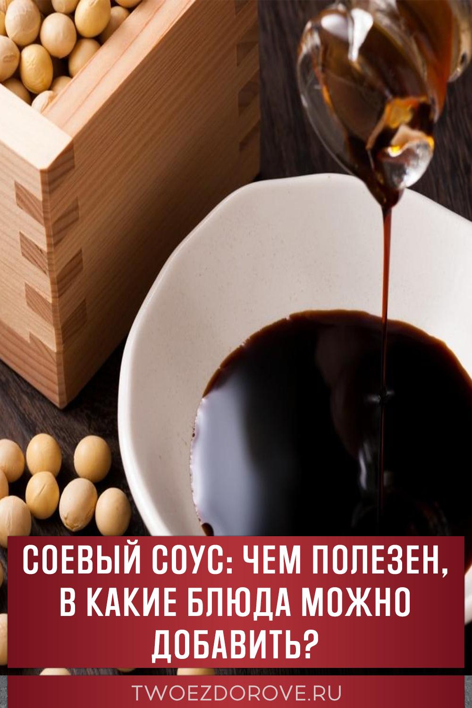 Соевый соус: чем полезен, в какие блюда можно добавить?
