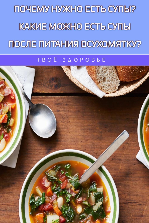 Почему нужно есть супы? Какие можно есть супы после питания всухомятку?