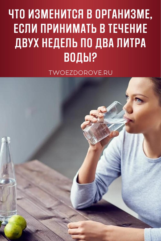 Что изменится в организме, если принимать в течение двух недель по два литра воды?
