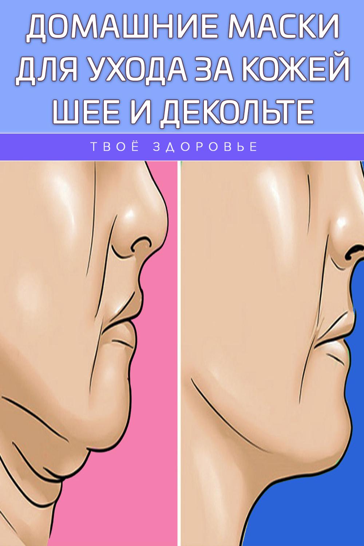 Домашние маски для ухода за кожей шее и декольте