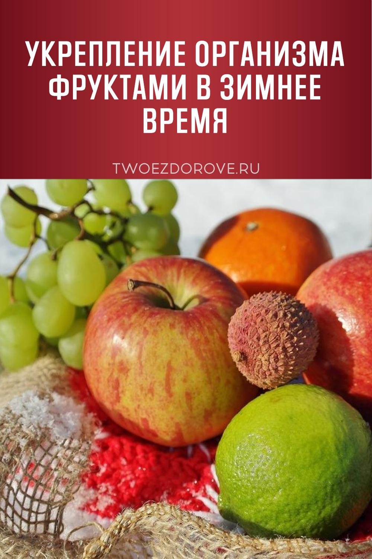 Укрепление организма фруктами в зимнее время