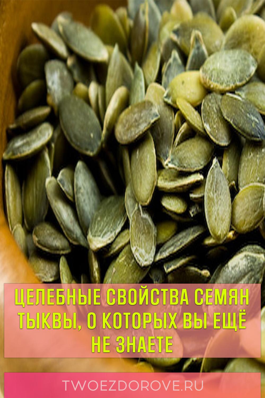 Целебные свойства семян тыквы, о которых вы ещё не знаете