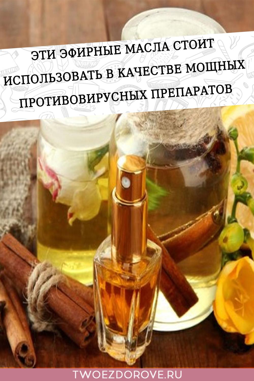 Эти эфирные масла стоит использовать в качестве мощных противовирусных препаратов