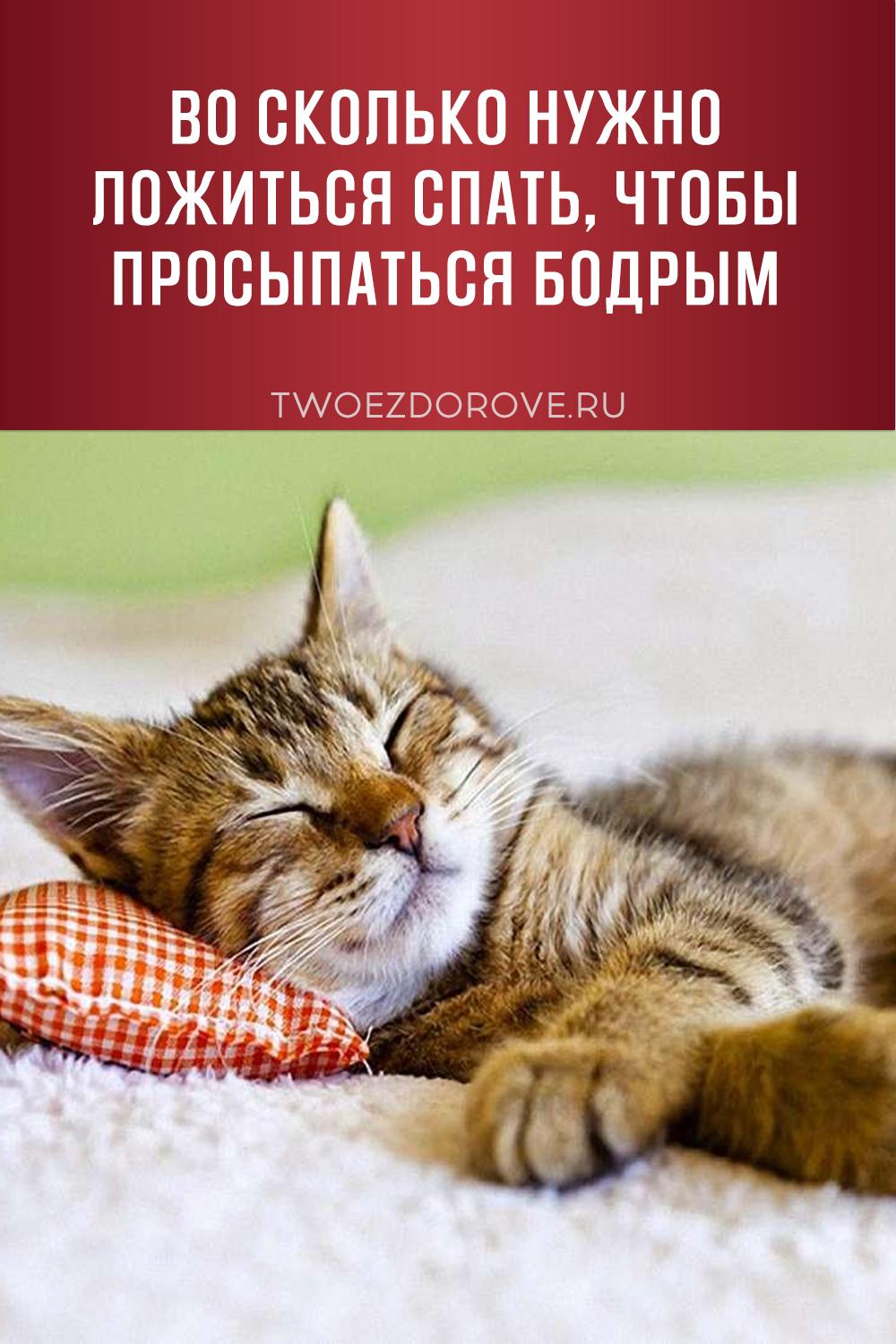 Во сколько нужно ложиться спать, чтобы просыпаться бодрым