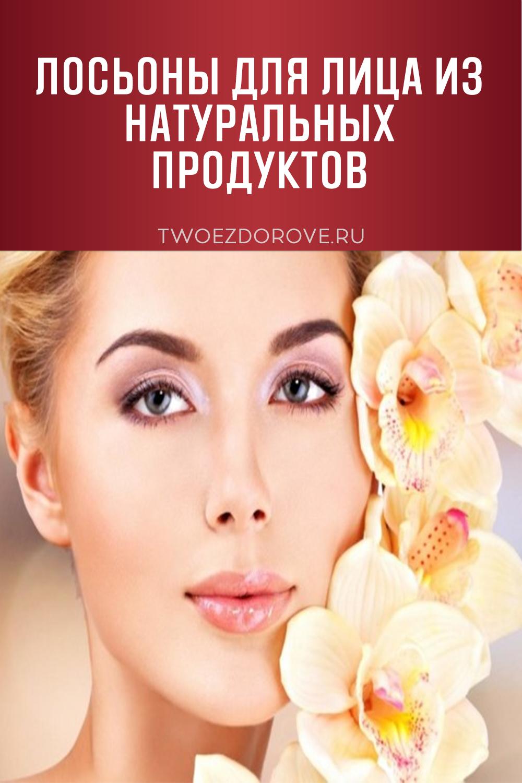 Лосьоны для лица из натуральных продуктов