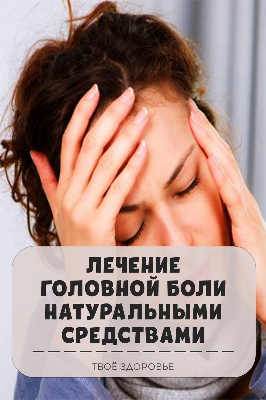 Лечение головной боли натуральными средствами