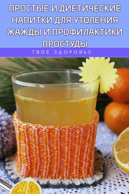 Простые и диетические напитки для утоления жажды и профилактики простуды