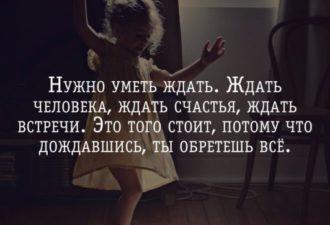 Главный секрет счастья — умение его дождаться!