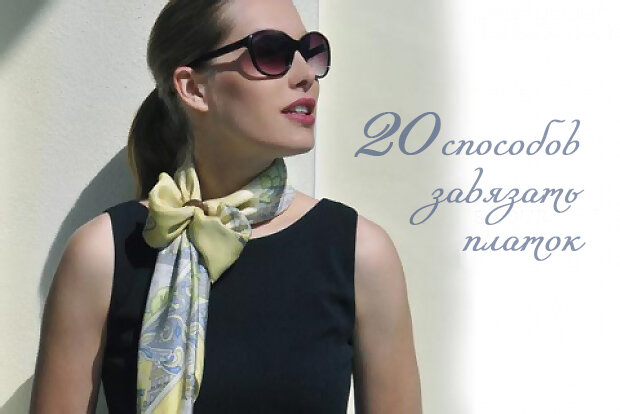 20 способов завязать красиво шарф или платок + видео