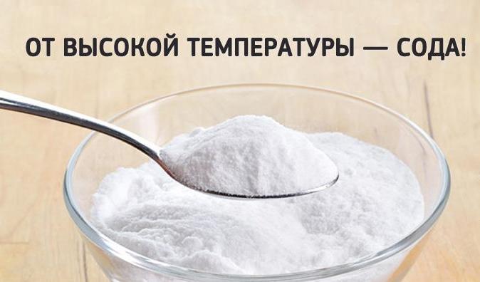 От высокой температуры — сода! Удивительно просто и без вреда для здоровья