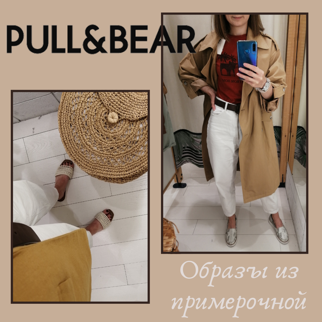 Примерочная. Большой обзор из Pull&Bear: распродажа + новая коллекция
