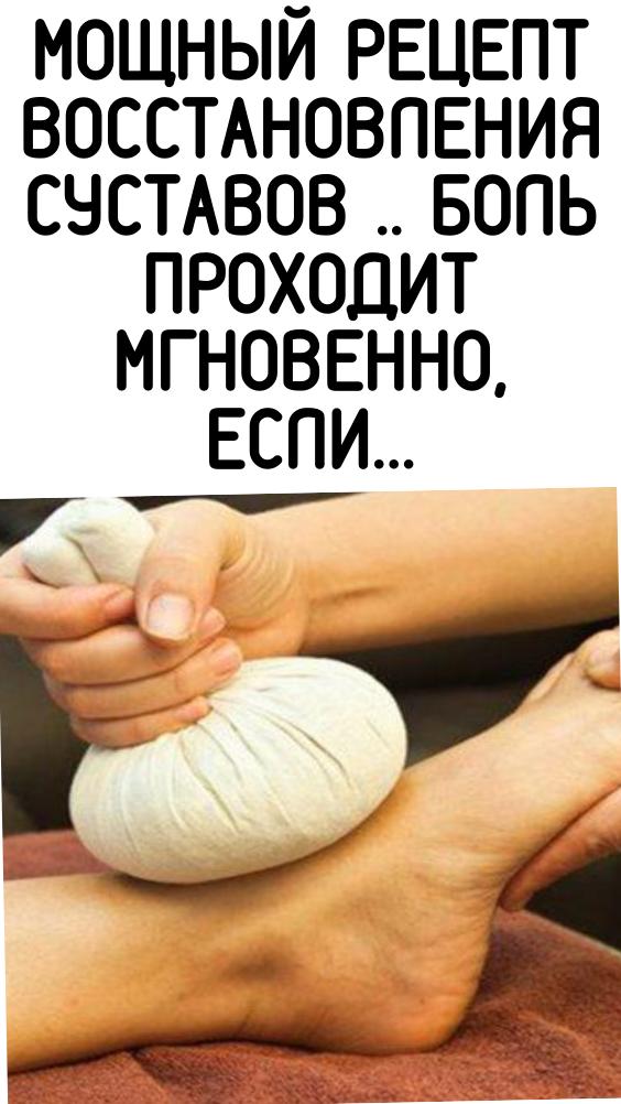 Мощный рецепт восстановления суставов .. Боль проходит мгновенно, если…