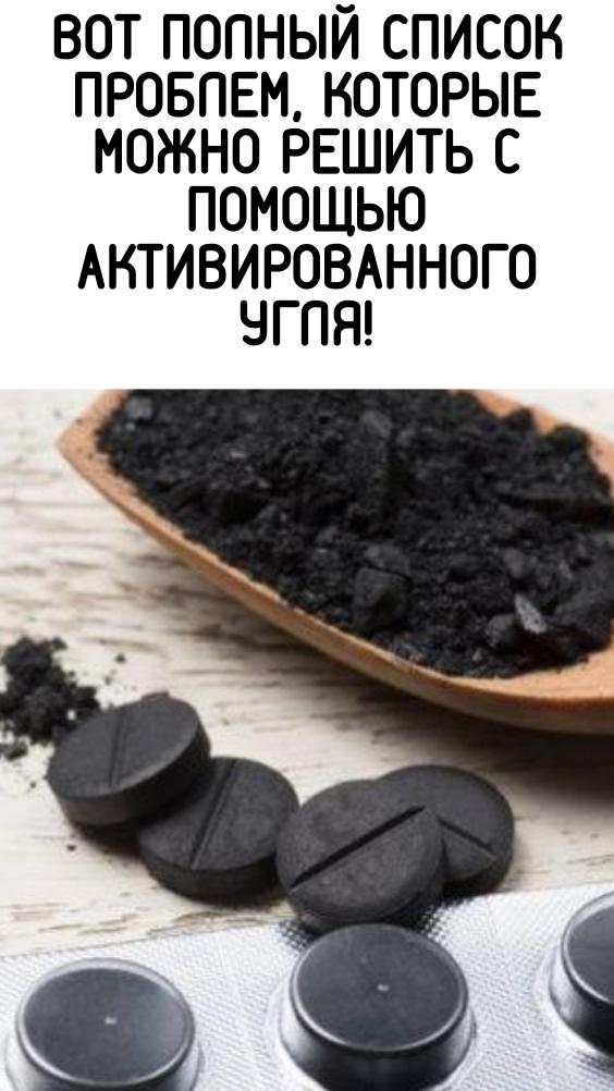 Вот полный список проблем, которые можно решить с помощью активированного угля!