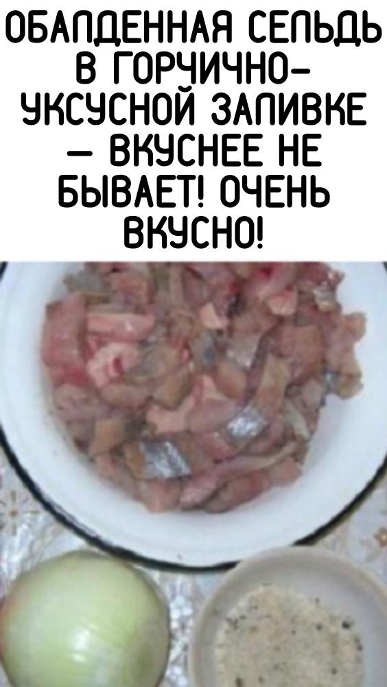 Обалденная сельдь в горчично-уксусной заливке — вкуснее не бывает! Очень вкусно!