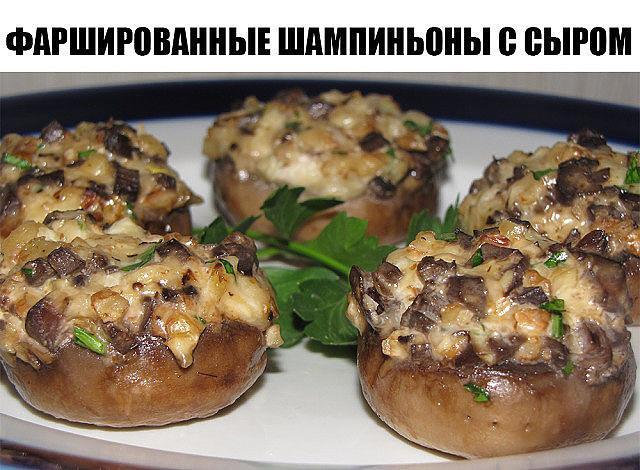 Мой фирменный рецепт! Гости просто в восторге от этого рецепта! Фаршированные шампиньоны с сыром