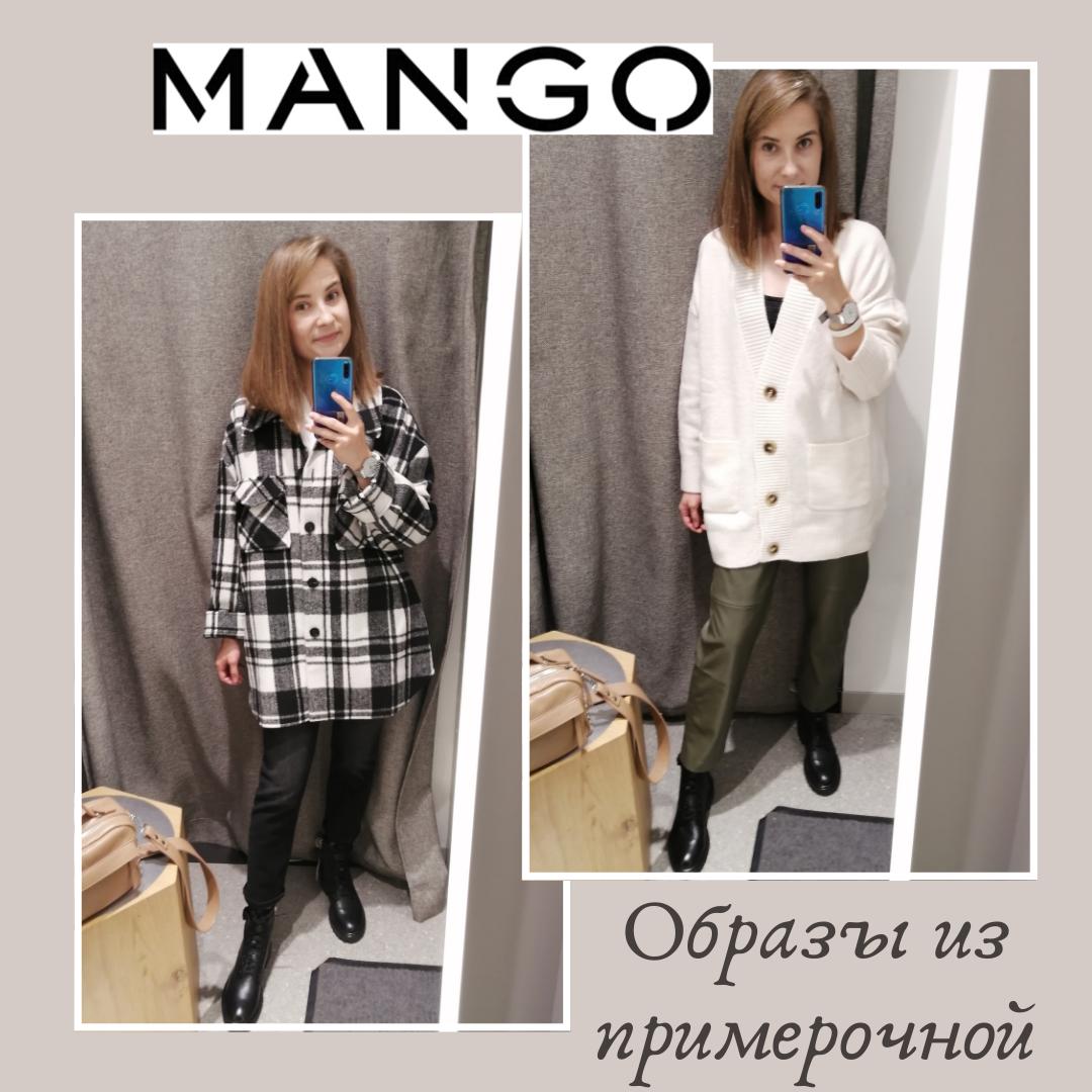 Примерочная: базовый гардероб из Mango