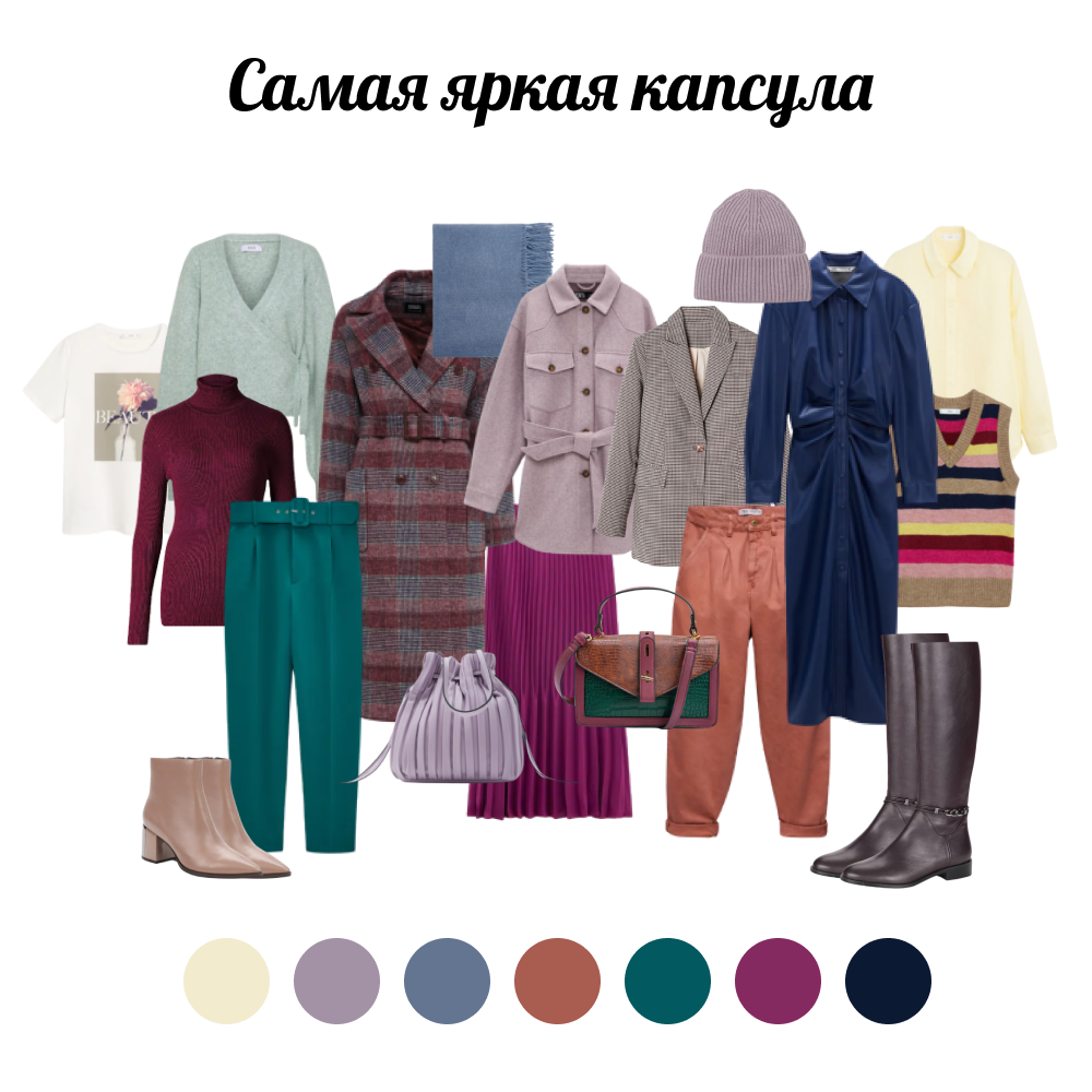 Цветной гардероб - это просто! Самая яркая капсула