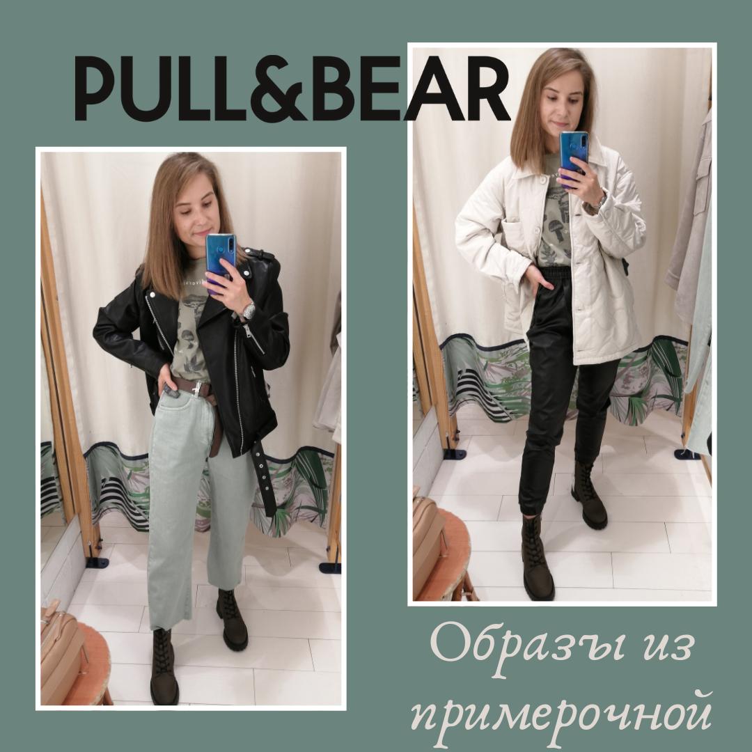 Примерочная из Pull&Bear: кэжуал и немного гранжа