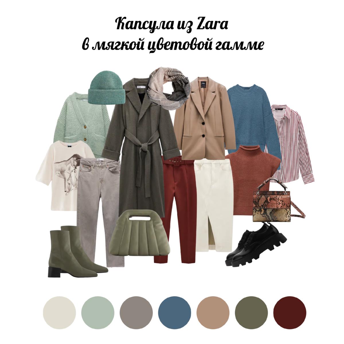 Капсула из Zara в мягкой цветовой гамме