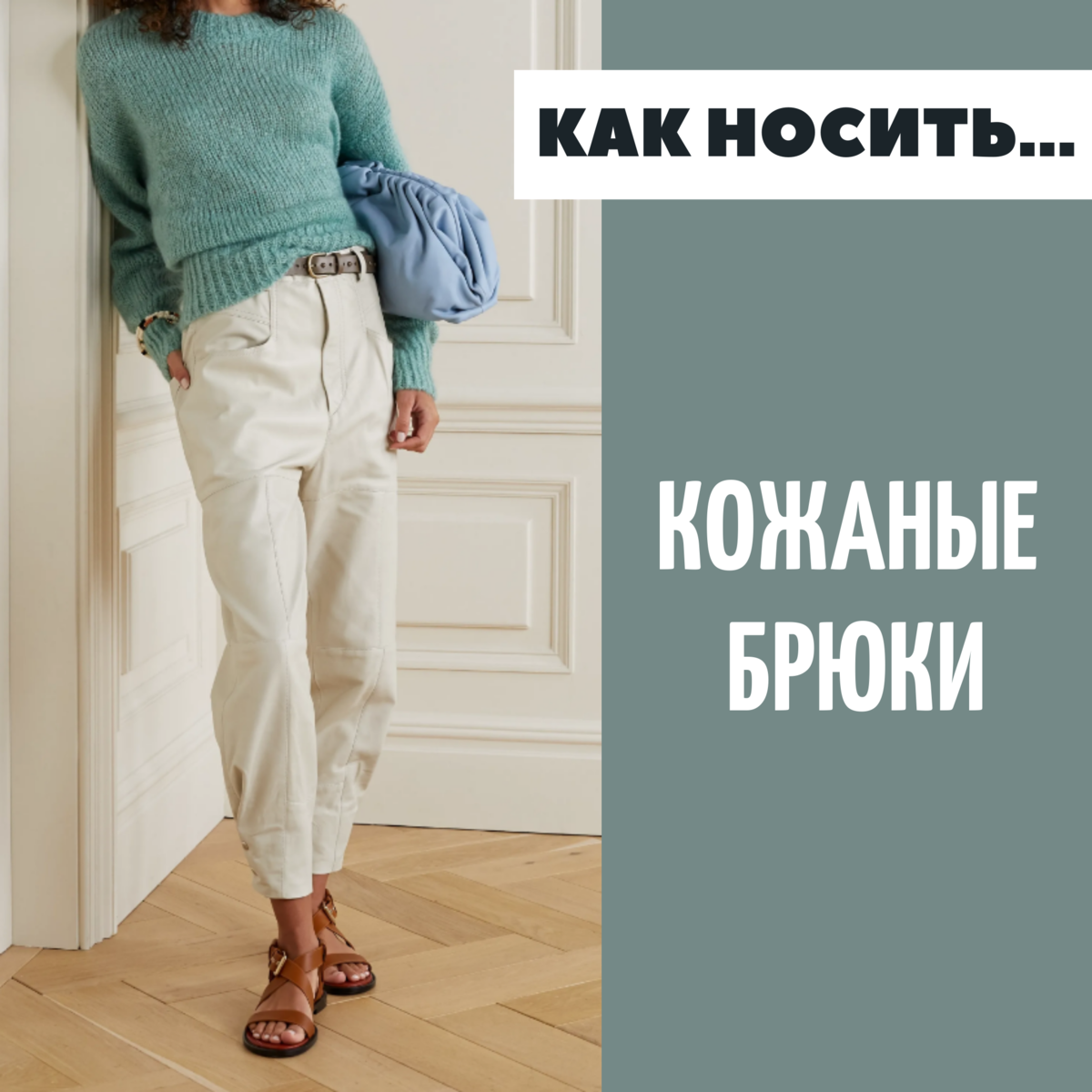 Кожаные брюки: с чем носить? 7 готовых образов из масс-маркета