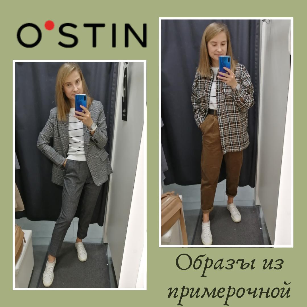 Примерочная: образы из Ostin в офис и на прогулку