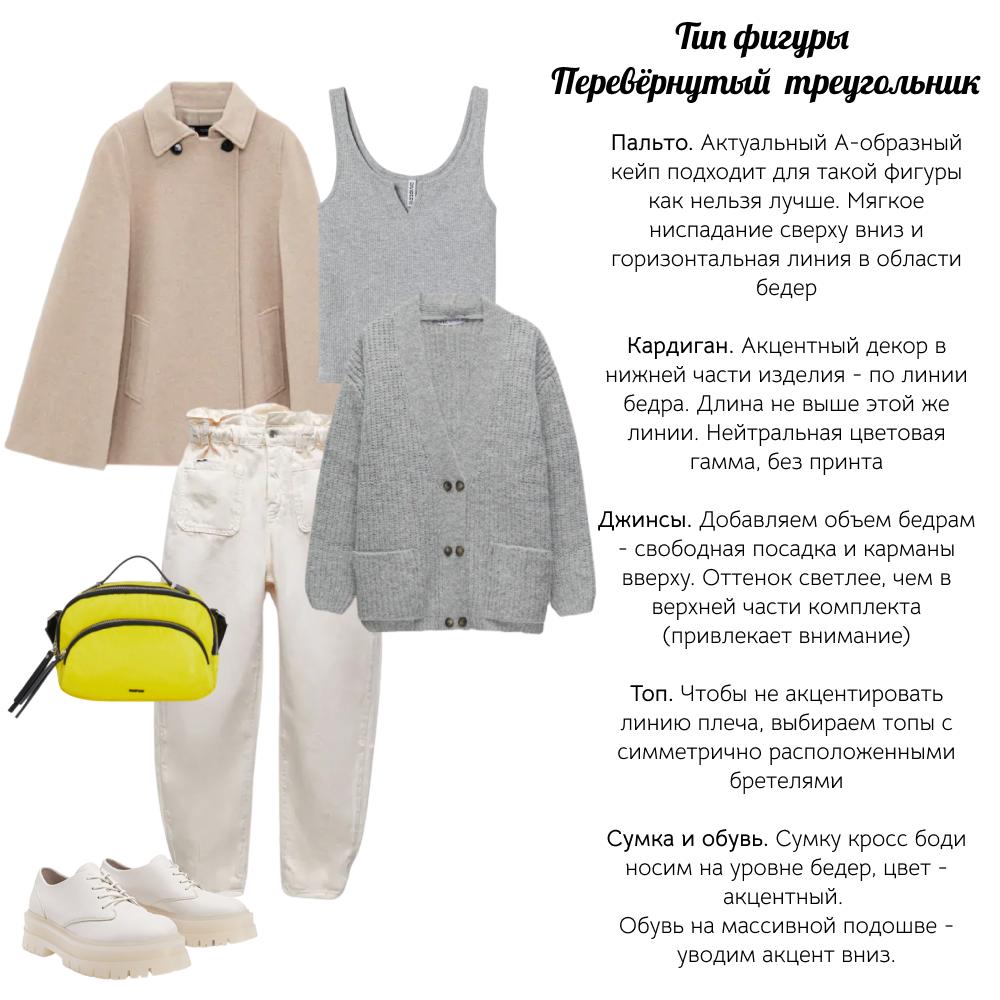 Обувь Stradivarius, топ H&M, сумка Parfois, остальное Zara