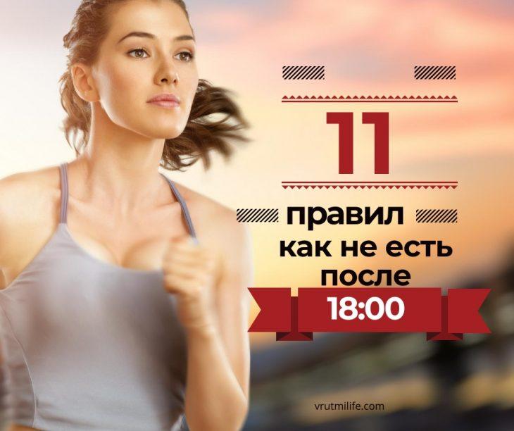 11 правил, как не есть после 18:00