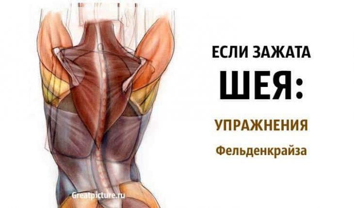 Если зажата шея: упражнения Фельденкрайза. Эффект 100%!