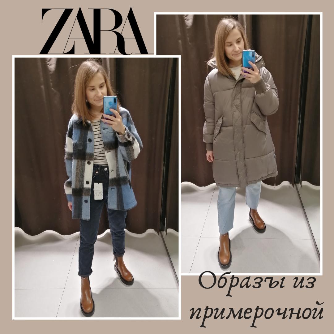 Примерочная. Что интересного нашла в Zara?