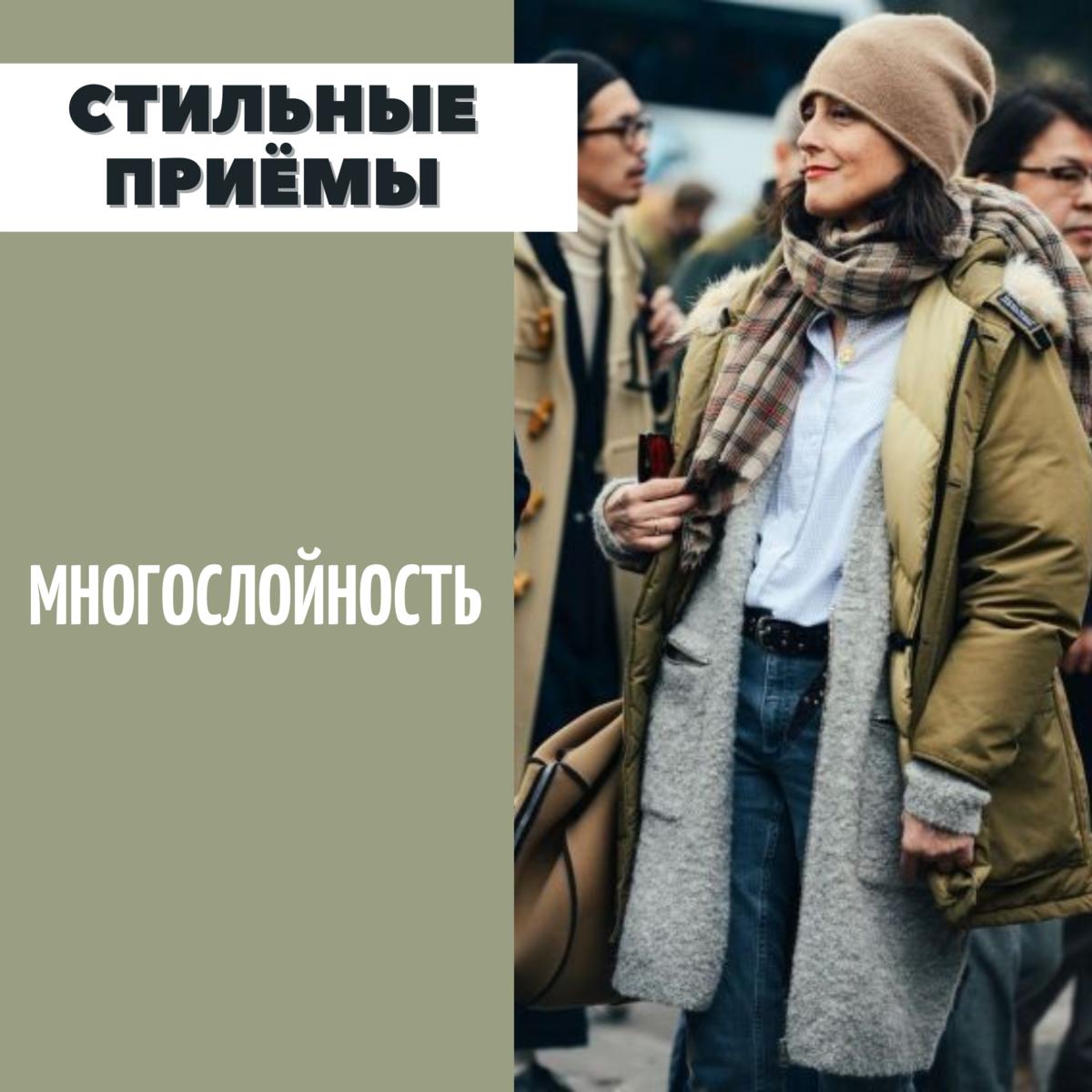 Многослойные образы: как собрать стильный, теплый и комфортный комплект